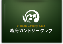 Narumi Country Club 鳴海カントリークラブ