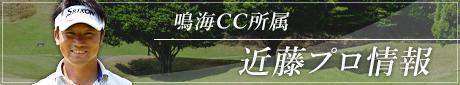 鳴海CC所属 近藤プロ情報