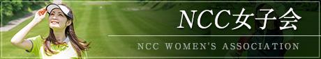 NCC女子会